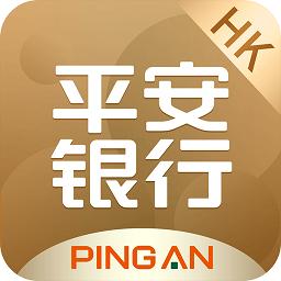 平安银行香港app