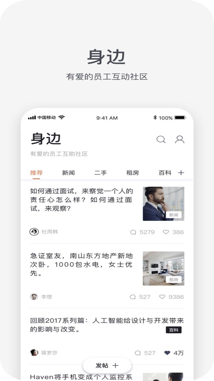 HR-X app