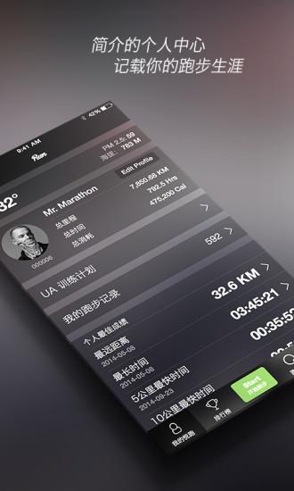 悦跑圈app最新正版