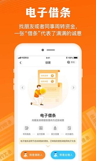 签个条借条app