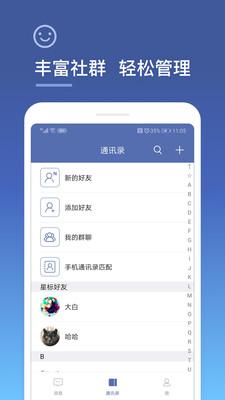 城信app