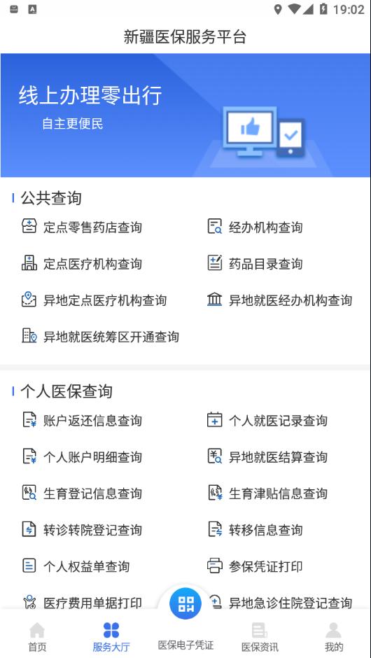 新疆医保服务app