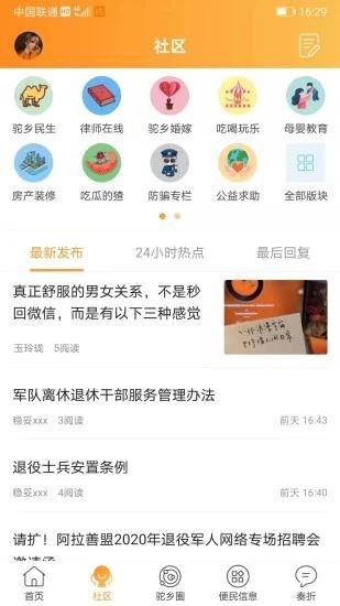 驼乡网app