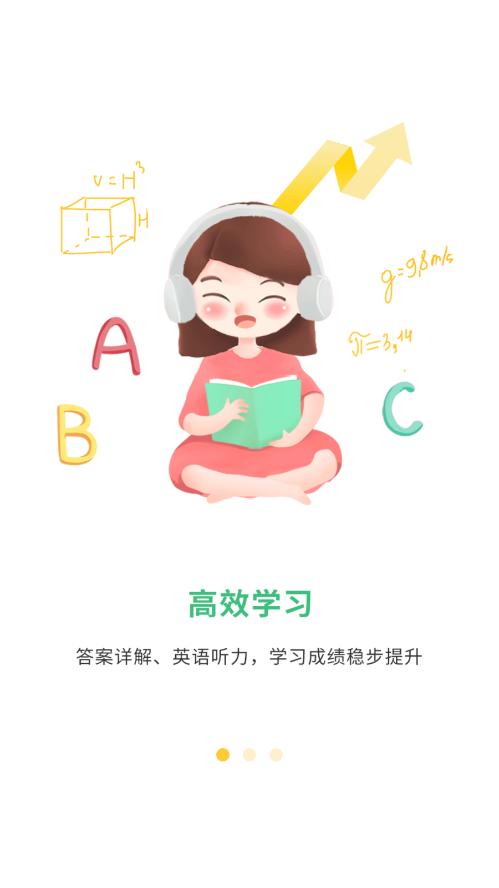 导嗒嗒app