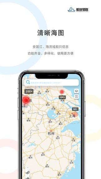 船货易联app