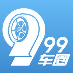 99车圈官方版