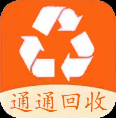通通回收app