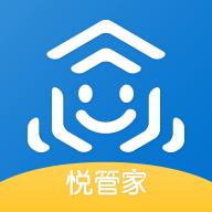 悦管家app