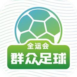 全运会群众足球官方正版