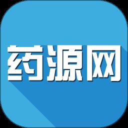 药源网app