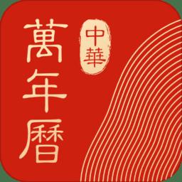 中华万年历老黄历查询app
