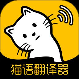 猫语翻译软件免费版