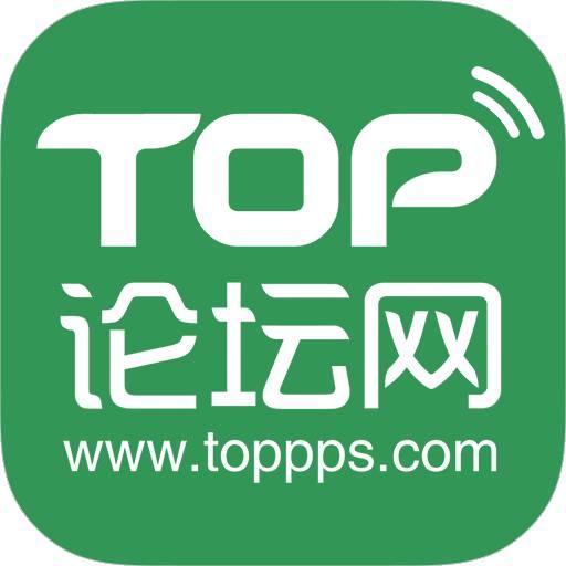 TOP论坛网官方版