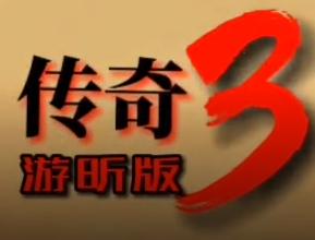 传奇3重燃官网版