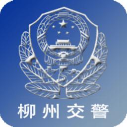 柳州交警app最新版本