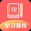 学习兴税12010官网手机版