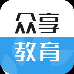 众享圈客户端(众享教育app)