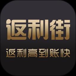 返利街app