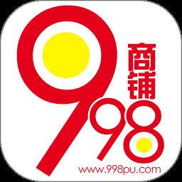 998商铺网官方版