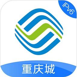 重庆移动网上营业厅app