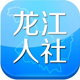 龙江人社app最新版