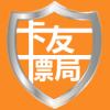 卡友镖局app