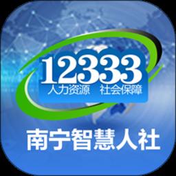 南宁智慧人社12333app