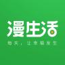 漫生活app