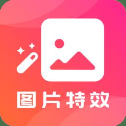 图片特效之家app