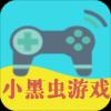 小黑虫游戏盒子app