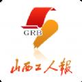 山西工人报电子版app