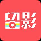 留影音乐相册app