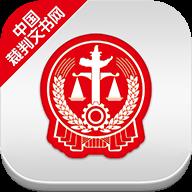 中国裁判文书网app手机版