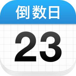 days matter手机版(倒数日)