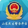 山东省微警务网站首页