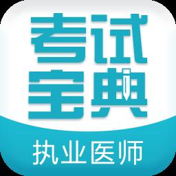 执业医师考试宝典app