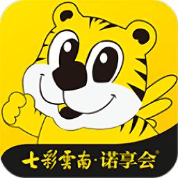 七彩云南诺享会app