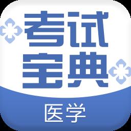 医学考试宝典app最新版