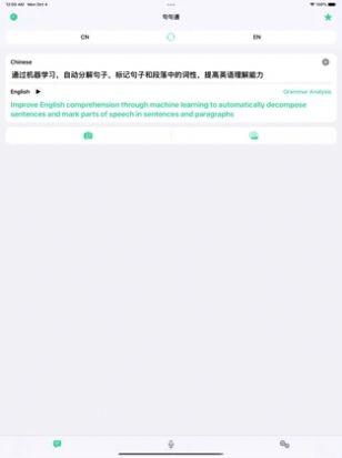 句句通app