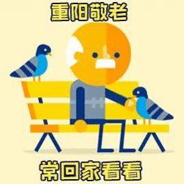 重阳节快乐图片动态表情包大全