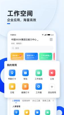 移动云云空间app