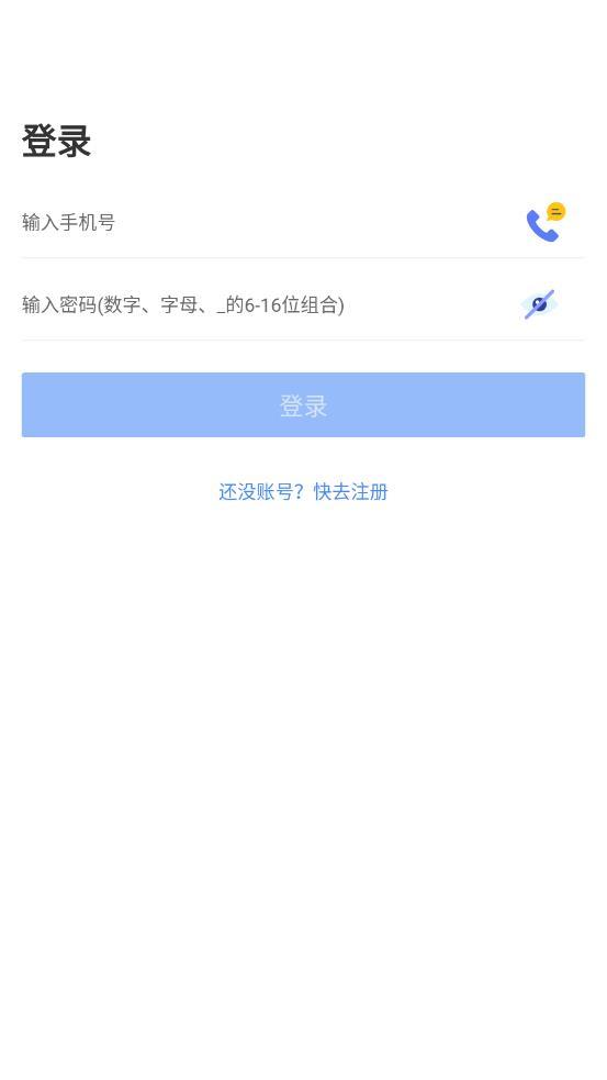 真香生活商户端app