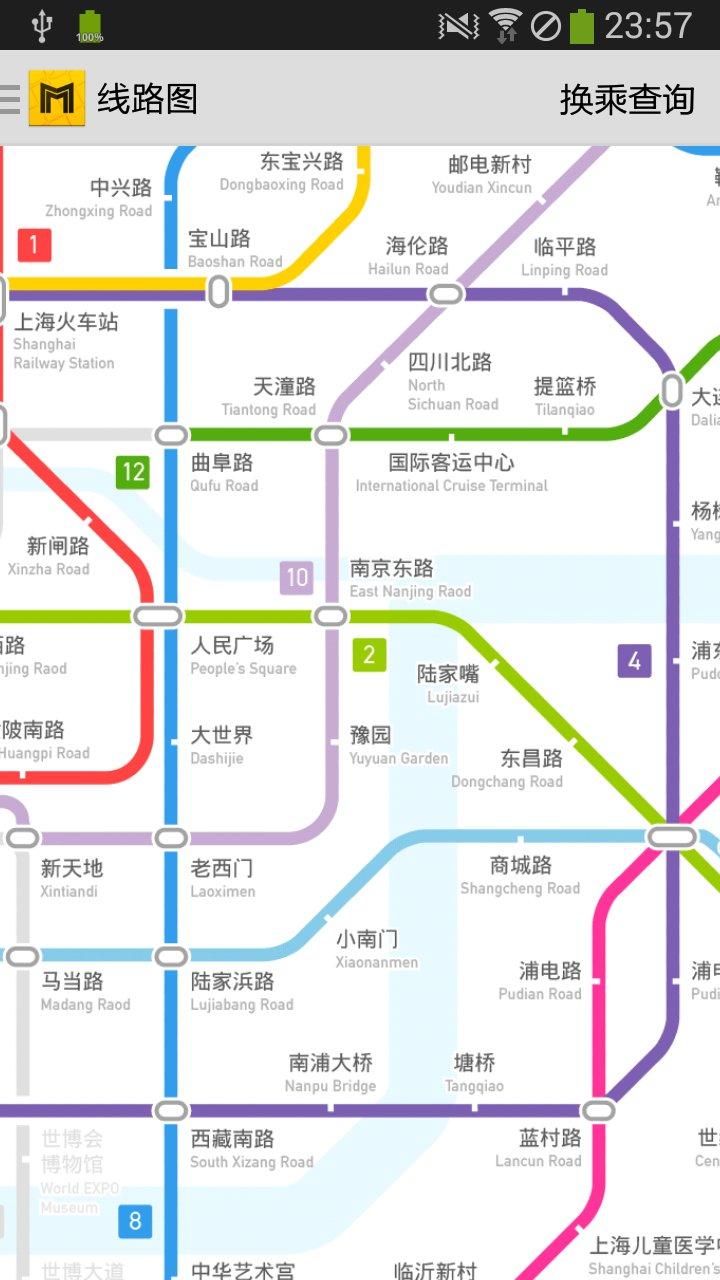 中国地铁通app下载