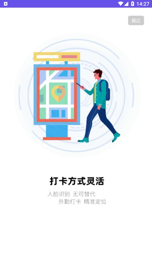 悦居生活管理端app