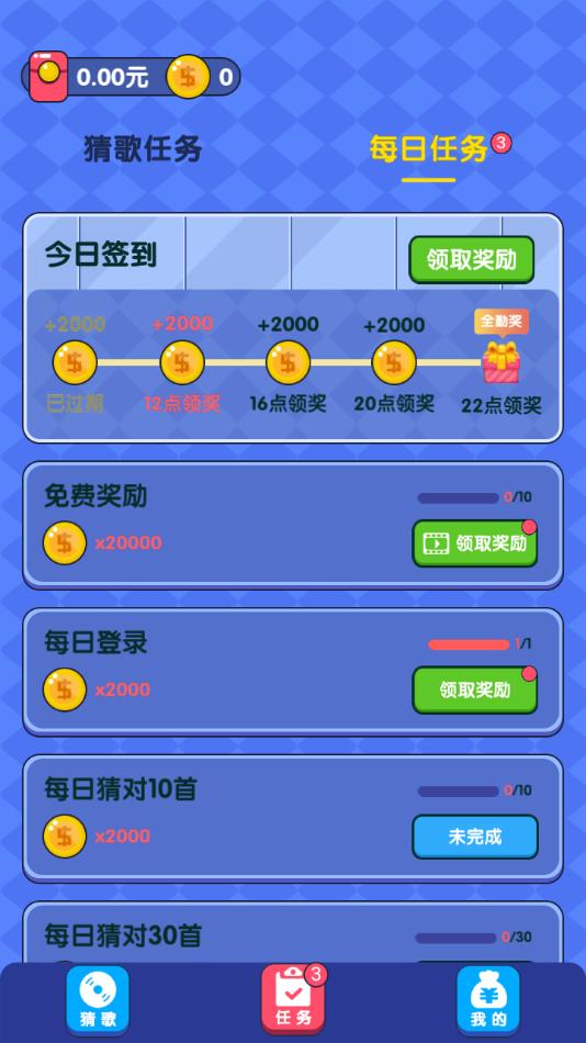 老乡猜歌红包群app
