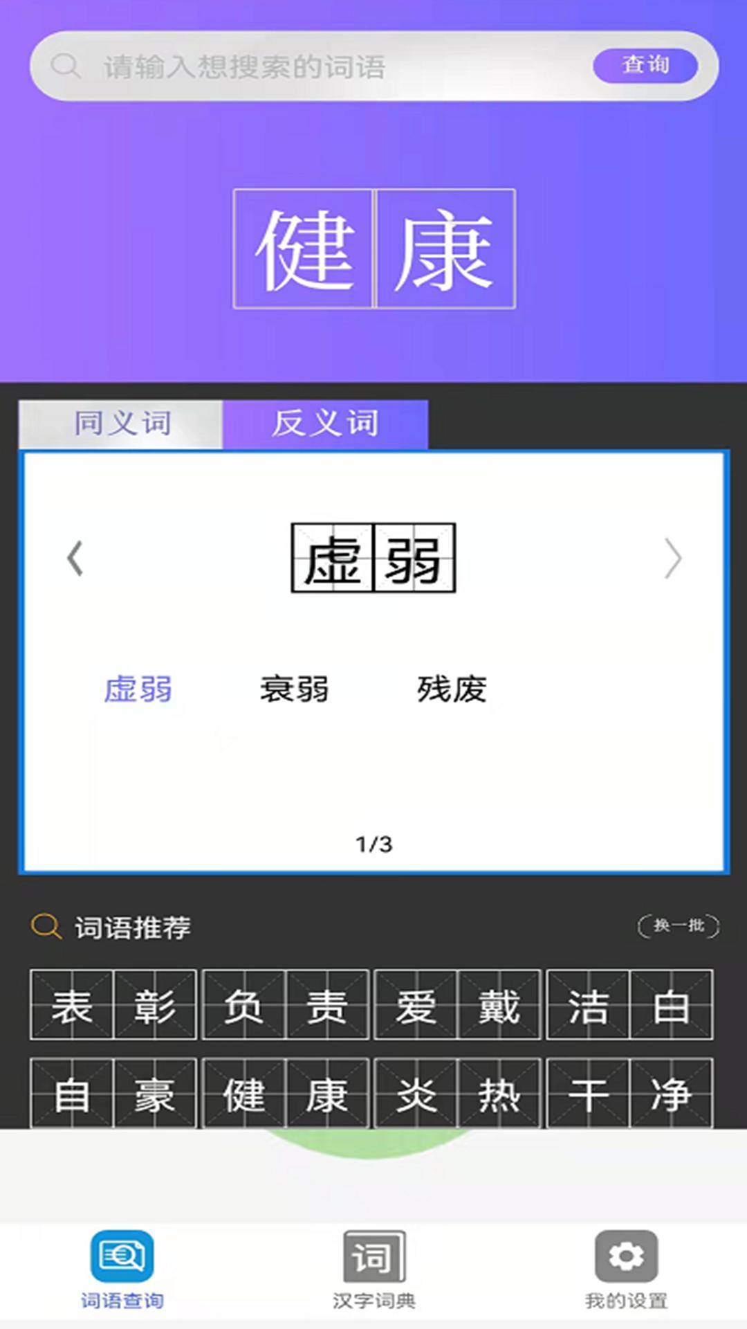 快答对作业app