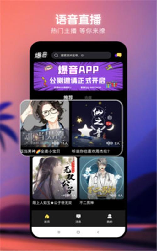 爆音交友app