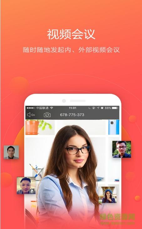 华为员工welink视频会议app软件