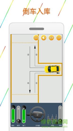 科目二模拟驾驶学车app
