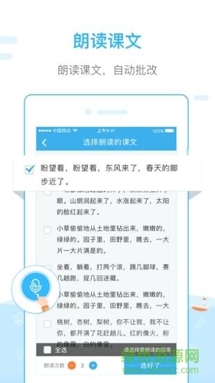 一米阅读教师版app